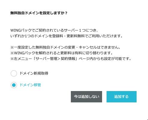 Conoha WING申し込みと独自ドメイン追加