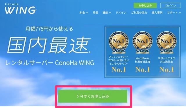 ConoHa WINGの契約